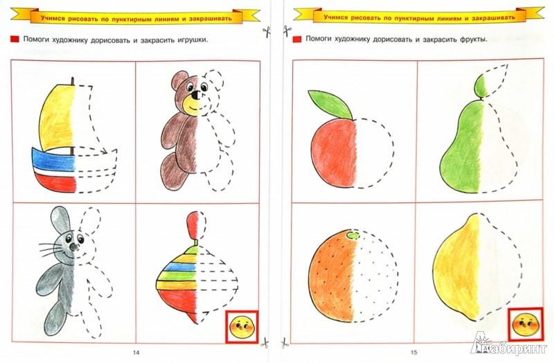Иллюстрация 1 из 26 для Дорисуй и раскрась. Рабочая тетрадь для детей 4-5 лет - Елена Колесникова | Лабиринт - книги. Источник: Лабиринт