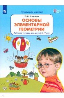 Основы элементарной геометрии. Рабочая тетрадь для детей 6-7 лет