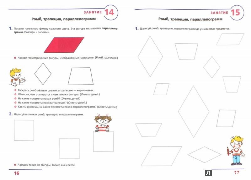 Иллюстрация 1 из 25 для Основы элементарной геометрии. Рабочая тетрадь для детей 6-7 лет - Лариса Игнатьева   Лабиринт - книги. Источник: Лабиринт