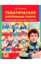 Михайлова Светлана Юрьевна Тематические контрольные работы по русскому языку. 4 класс samsung в связном