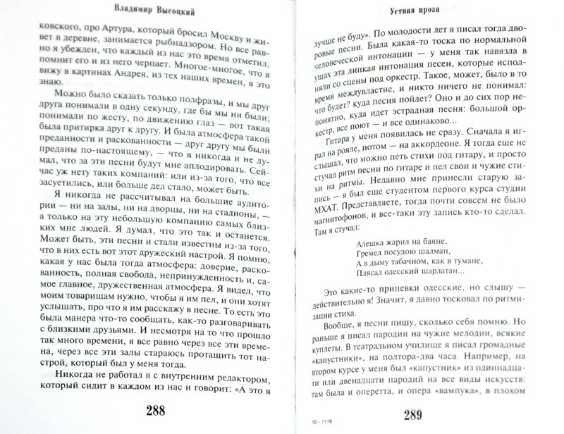 Иллюстрация 1 из 7 для Роман о девочках - Владимир Высоцкий   Лабиринт - книги. Источник: Лабиринт