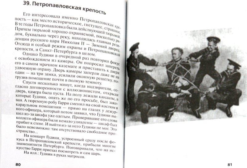 Иллюстрация 1 из 4 для Гарри Гудини. «Просто волшебник» - Николай Надеждин | Лабиринт - книги. Источник: Лабиринт