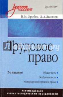 Трудовое право камиль абдулович бекяшев международное публичное право в вопросах и ответах учебное пособие