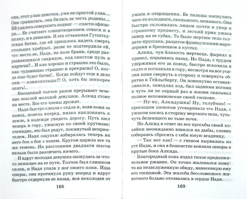 Иллюстрация 1 из 32 для Смелая жизнь. Историческая повесть - Лидия Чарская | Лабиринт - книги. Источник: Лабиринт