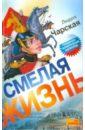 Чарская Лидия Алексеевна Смелая жизнь. Историческая повесть ольга краузе катькинсад историческая повесть
