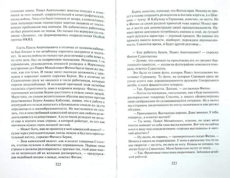 Иллюстрация 1 из 6 для След грифона - Сергей Максимов | Лабиринт - книги. Источник: Лабиринт