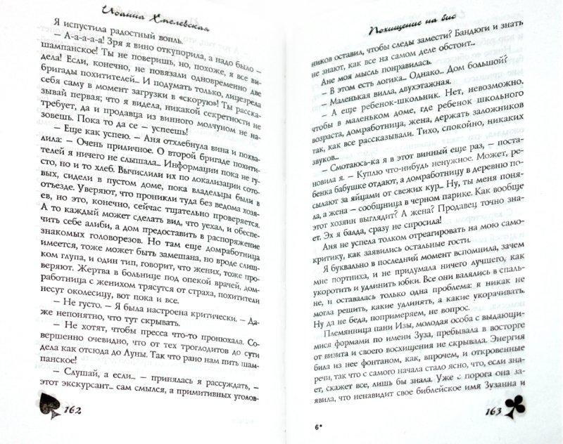 Иллюстрация 1 из 4 для Похищение на бис - Иоанна Хмелевская | Лабиринт - книги. Источник: Лабиринт