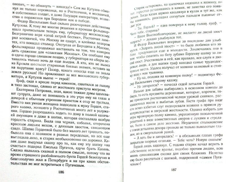 Иллюстрация 1 из 6 для Авантюристка. В 4 книгах. Книга 1. Потерявшая имя - Малышева, Ковалев | Лабиринт - книги. Источник: Лабиринт
