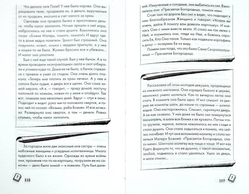 Иллюстрация 1 из 8 для Казанская икона Божией Матери - Анна Чуднова   Лабиринт - книги. Источник: Лабиринт