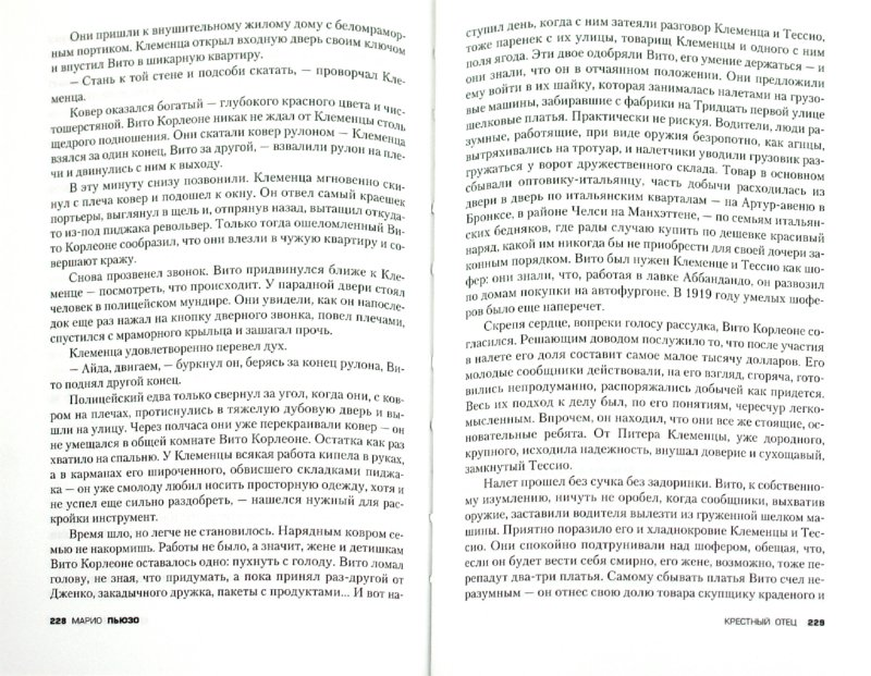 Иллюстрация 1 из 14 для Крестный отец - Марио Пьюзо | Лабиринт - книги. Источник: Лабиринт