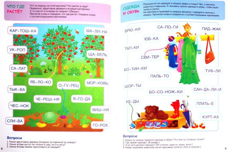 Иллюстрация 1 из 11 для Все такое разное - Елена Янушко | Лабиринт - книги. Источник: Лабиринт