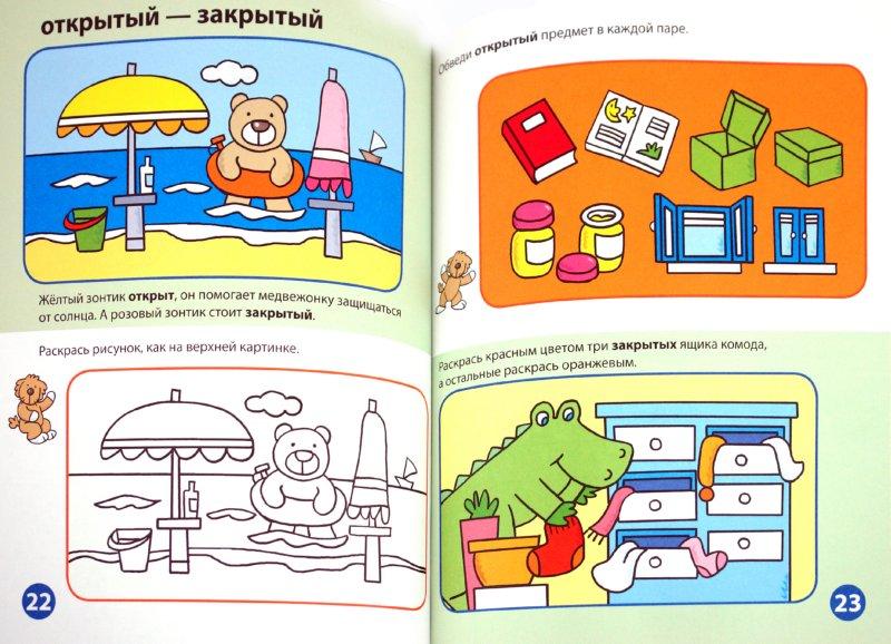 Иллюстрация 1 из 7 для Развиваем мышление и логику (4-6 лет)   Лабиринт - книги. Источник: Лабиринт