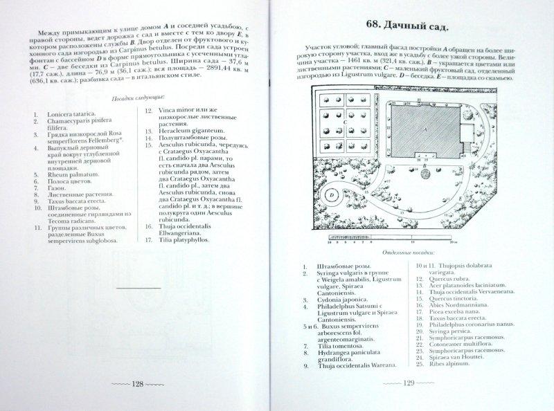 Иллюстрация 1 из 7 для 125 небольших садов: Планы разбивки садов - К. Гампель   Лабиринт - книги. Источник: Лабиринт