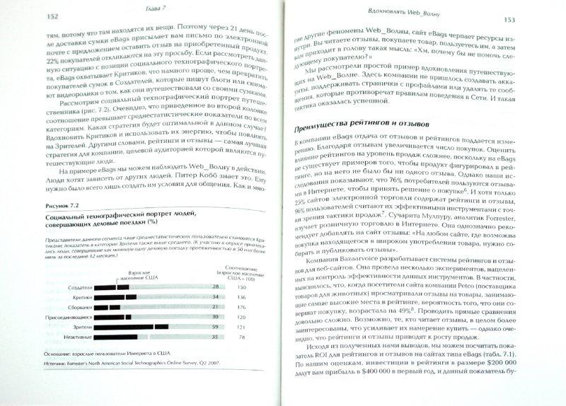Иллюстрация 1 из 7 для Взрывная Web_Волна. Как добиться успеха в мире, преображенном интернет-технологиями - Чарлин, Джош | Лабиринт - книги. Источник: Лабиринт