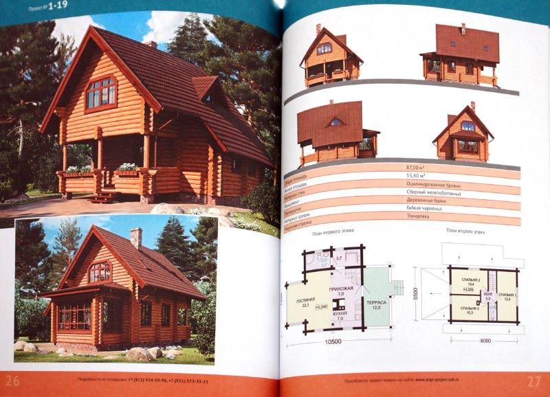 Иллюстрация 1 из 8 для 23 лучших проекта деревянных домов | Лабиринт - книги. Источник: Лабиринт