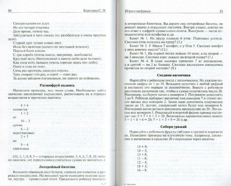 Иллюстрация 1 из 17 для Игры с цифрами - Светлана Березина | Лабиринт - книги. Источник: Лабиринт