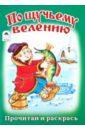 По щучьему велению джавахидзе н ред по щучьему велению русская народная сказка