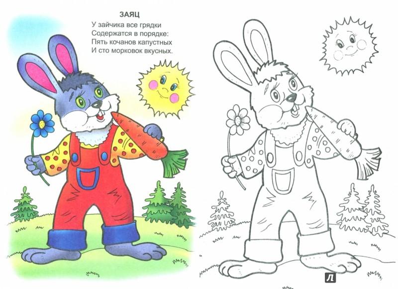 Иллюстрация 1 из 11 для Лесные жители - Т. Коваль | Лабиринт - книги. Источник: Лабиринт