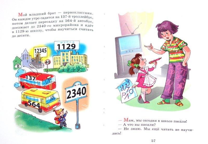 Иллюстрация 1 из 16 для Школьные анекдоты | Лабиринт - книги. Источник: Лабиринт