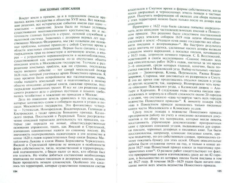 Иллюстрация 1 из 37 для Михаил Федорович - Вячеслав Козляков   Лабиринт - книги. Источник: Лабиринт