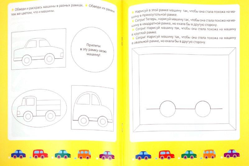 Иллюстрация 1 из 10 для Машинки. Тетрадь для тренировки руки. 4-6 лет - Надежда Светлова | Лабиринт - книги. Источник: Лабиринт