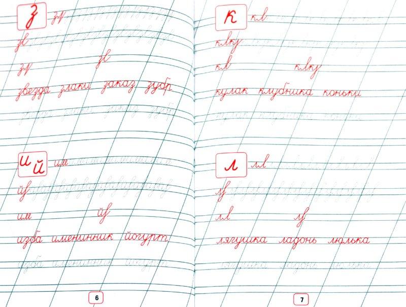 Иллюстрация 1 из 12 для Пропись для неразрывного написания строчных букв - Ю. Батюлева | Лабиринт - книги. Источник: Лабиринт