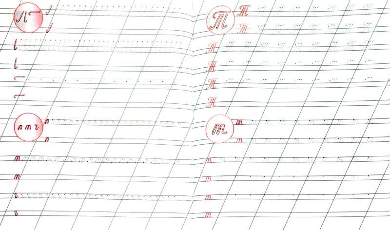 Иллюстрация 1 из 4 для Чистописание. Элементы букв и ...
