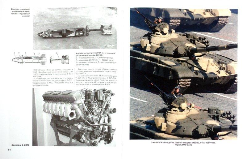 Иллюстрация 1 из 32 для Т-72. Уральская броня против НАТО - Михаил Барятинский | Лабиринт - книги. Источник: Лабиринт
