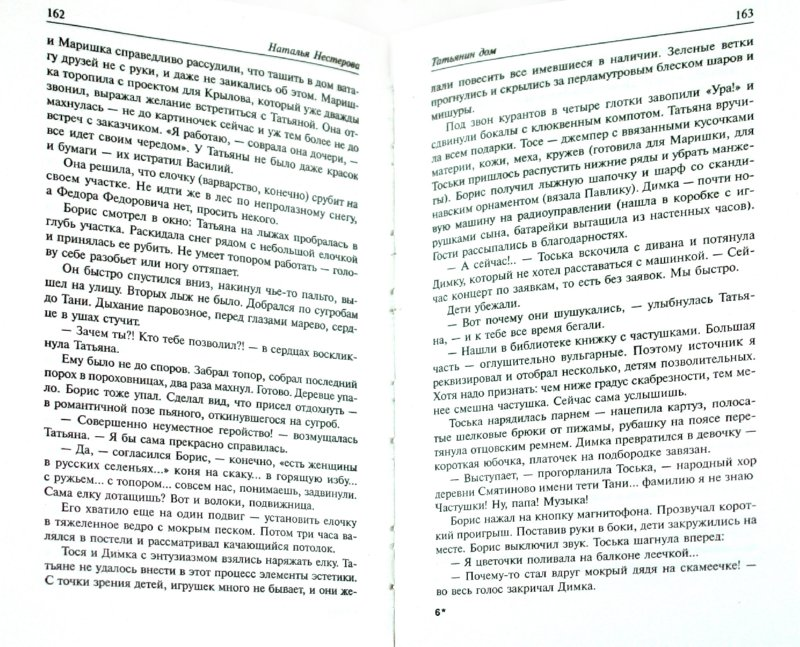Иллюстрация 1 из 17 для Татьянин дом - Наталья Нестерова | Лабиринт - книги. Источник: Лабиринт