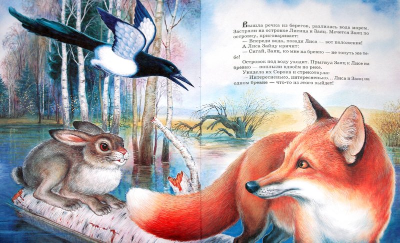 Иллюстрация 1 из 24 для Лучшие сказки о природе - Бианки, Сладков | Лабиринт - книги. Источник: Лабиринт