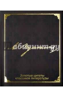 Золотые цитаты классиков литературы. А. С. Пушкин