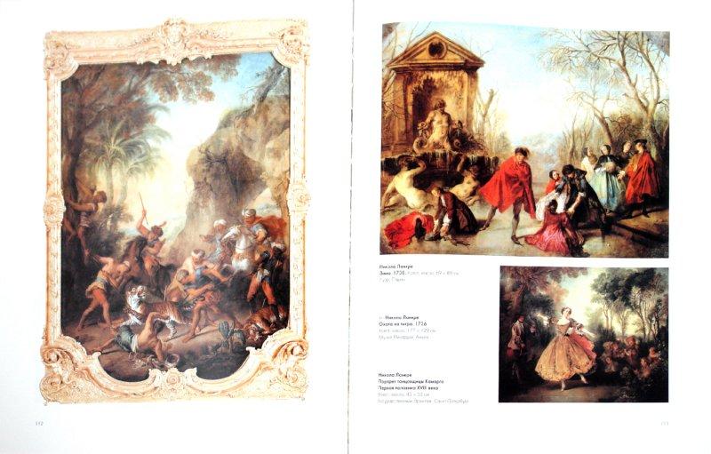 Иллюстрация 1 из 13 для Шедевры французской живописи - А. Голованова | Лабиринт - книги. Источник: Лабиринт