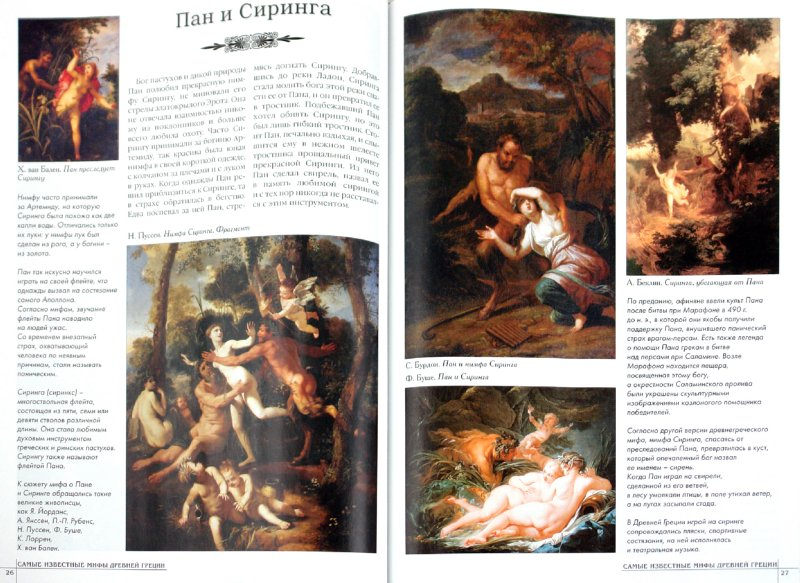 Иллюстрация 1 из 25 для Самые известные мифы Древней Греции | Лабиринт - книги. Источник: Лабиринт