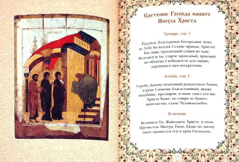 Иллюстрация 1 из 10 для Главные православные молитвы | Лабиринт - книги. Источник: Лабиринт