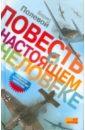 Полевой Борис Николаевич Повесть о настоящем человеке борис полевой повесть о настоящем человеке мы советские люди