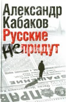Русские не придут