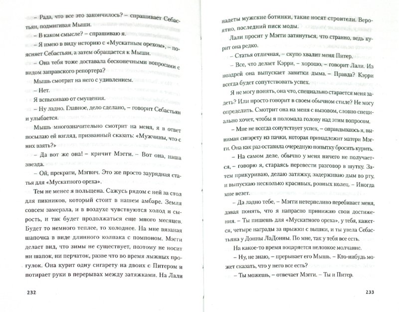 Иллюстрация 1 из 7 для Дневники Кэрри - Кэндес Бушнелл | Лабиринт - книги. Источник: Лабиринт