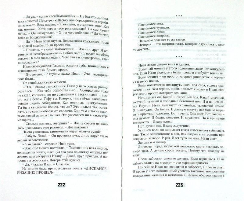 Иллюстрация 1 из 8 для Метро 2033: Питер - Шимун Врочек   Лабиринт - книги. Источник: Лабиринт