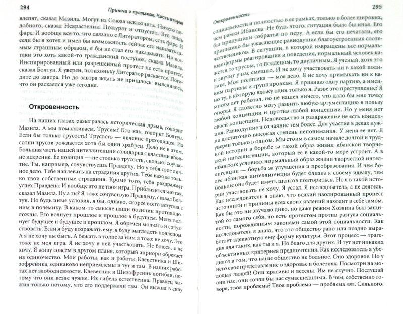 Иллюстрация 1 из 8 для Зияющие высоты - Александр Зиновьев | Лабиринт - книги. Источник: Лабиринт
