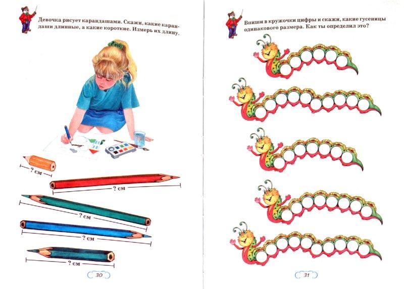 Иллюстрация 1 из 4 для Меры времени, длины, массы, стоимости - Галина Шалаева | Лабиринт - книги. Источник: Лабиринт