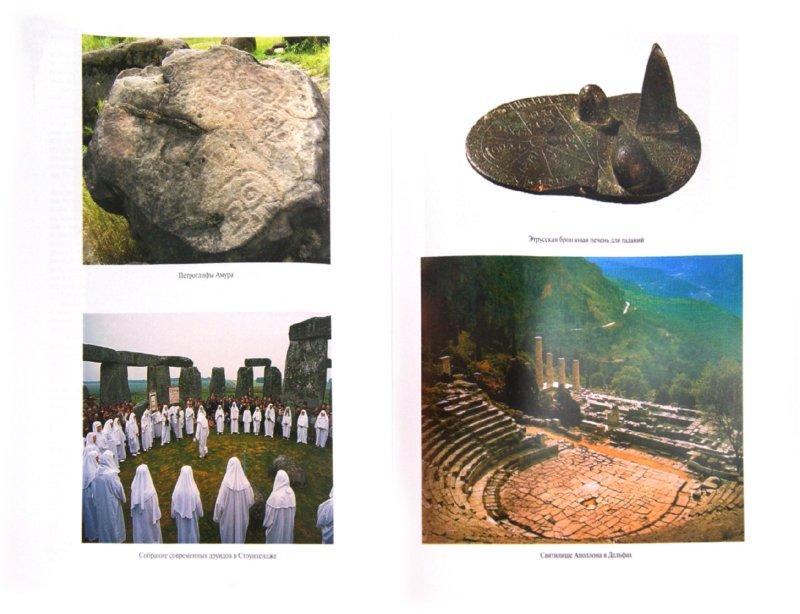 Иллюстрация 1 из 15 для 500 великих загадок истории - Николай Николаев | Лабиринт - книги. Источник: Лабиринт