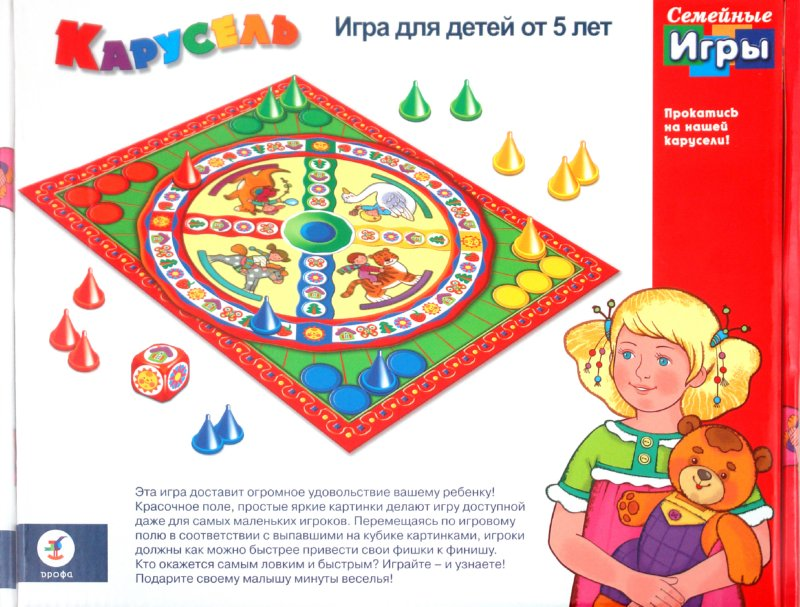 Иллюстрация 1 из 4 для Семейные игры. Карусель (1379) | Лабиринт - игрушки. Источник: Лабиринт