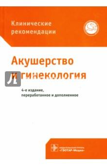 Клинические рекомендации. Акушерство и гинекология