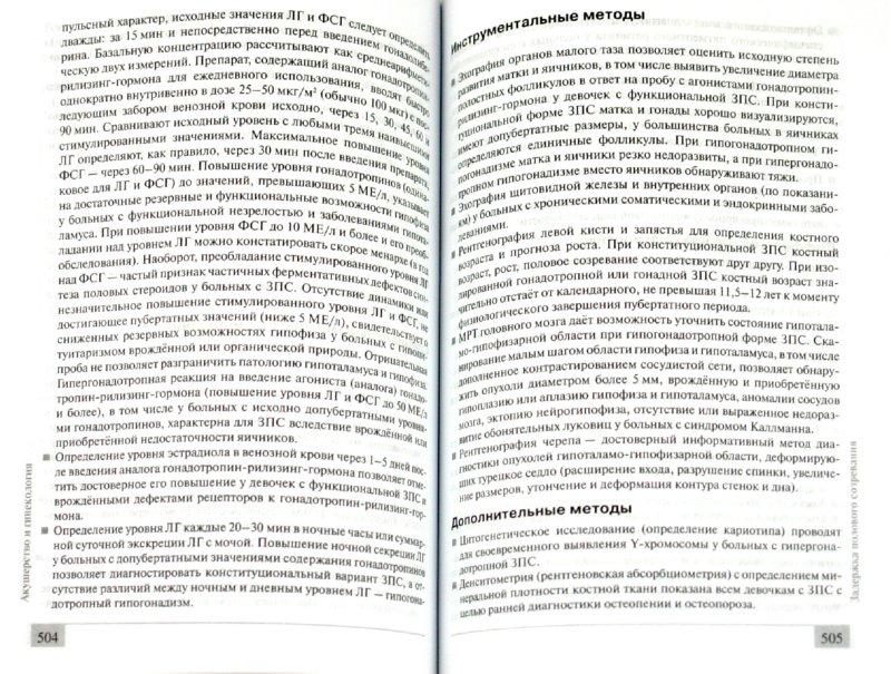 Иллюстрация 1 из 16 для Клинические рекомендации. Акушерство и гинекология - Савельева, Серов, Сухих, Баранов, Аполихина | Лабиринт - книги. Источник: Лабиринт