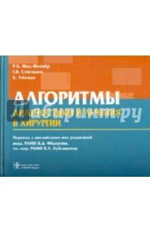 Алгоритмы диагностики и лечения в хирургии