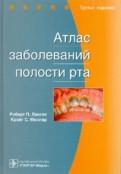 Атлас заболеваний полости рта: Атлас