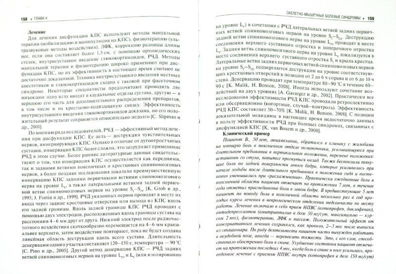 Иллюстрация 1 из 16 для Боль в спине - Подчуфарова, Яхно   Лабиринт - книги. Источник: Лабиринт