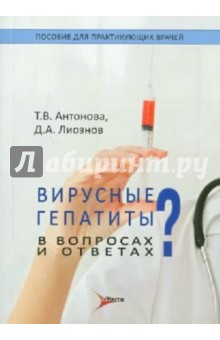 Вирусные гепатиты в вопросах и ответах