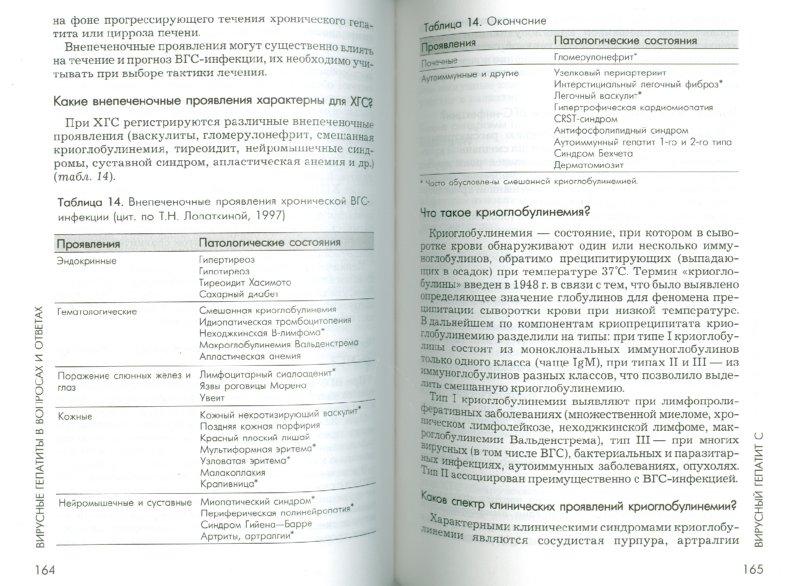 Иллюстрация 1 из 4 для Вирусные гепатиты в вопросах и ответах - Антонова, Лиознов   Лабиринт - книги. Источник: Лабиринт