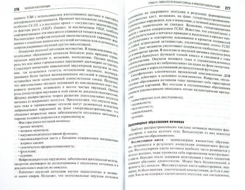 Иллюстрация 1 из 9 для Женская консультация: руководство (+ CD) - Виктор Радзинский   Лабиринт - книги. Источник: Лабиринт